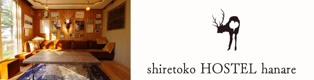 shiretoko HOSTEL hanare
